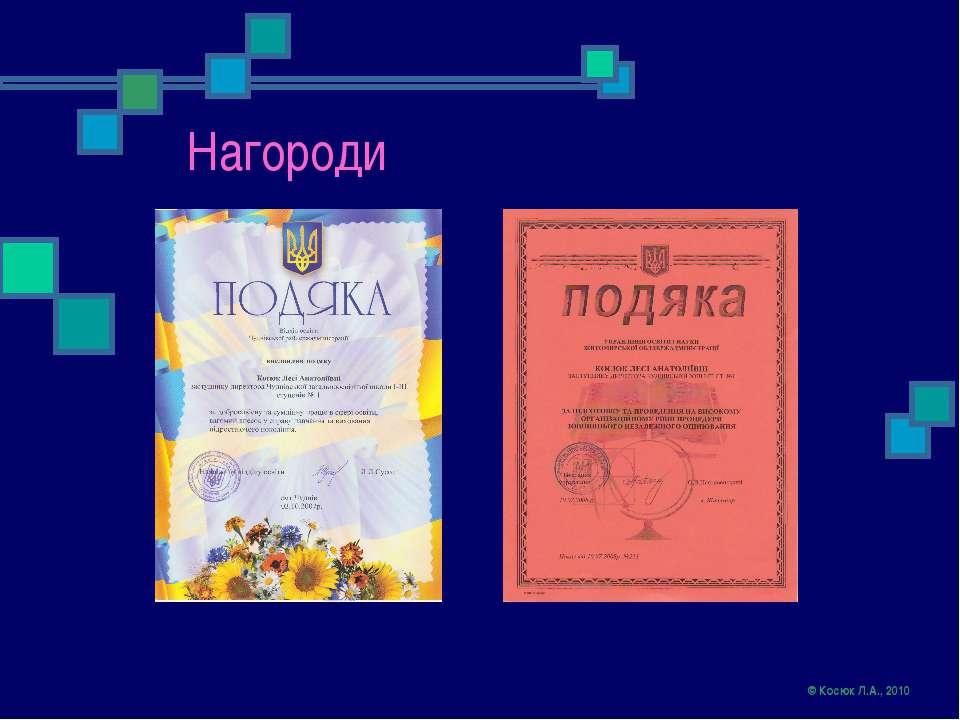 Нагороди © Косюк Л.А., 2010 © Косюк Л.А., 2010