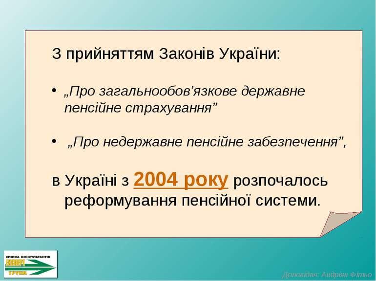 """З прийняттям Законів України: """"Про загальнообов'язкове державне пенсійне стра..."""