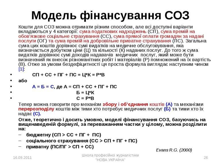 * Модель фінансування СОЗ Кошти для СОЗ можна отримати різним способом, але в...