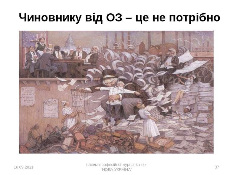 * Чиновнику від ОЗ – це не потрібно 16.09.2011 Школа професійної журналістики...