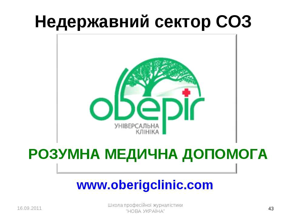 * * Недержавний сектор СОЗ www.oberigclinic.com 16.09.2011 Школа професійної ...