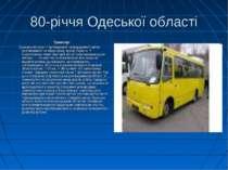 80-річчя Одеської області Транспорт Одеська область — приморський прикордонни...