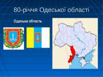 80-річчя Одеської області Одеська область