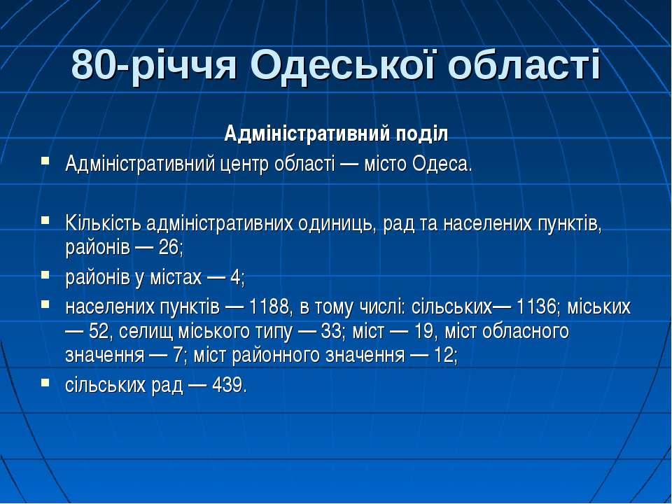 80-річчя Одеської області Адміністративний поділ Адміністративний центр облас...