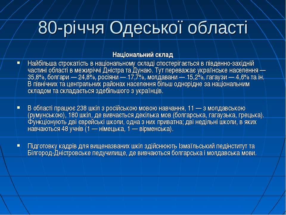 80-річчя Одеської області Національний склад Найбільша строкатість в націонал...