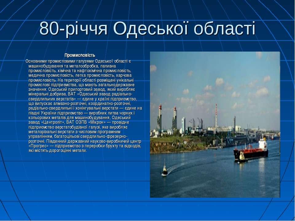 80-річчя Одеської області Промисловість Основними промисловими галузями Одесь...