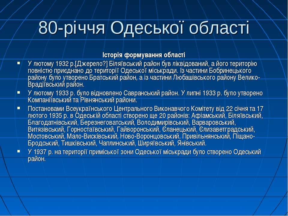 80-річчя Одеської області Історія формування області У лютому 1932 р.[Джерело...