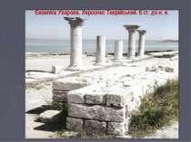 Базиліка Уварова. Херсонес Таврійський. 6 ст. до н. е.