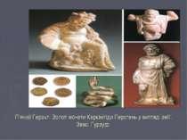 П'яний Геракл. Золоті монети Керкінітіди Перстень у вигляді змії. Зевс. Гурзуф.