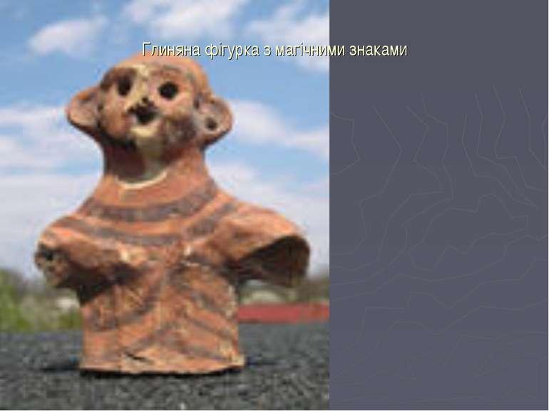 Глиняна фігурка з магічними знаками