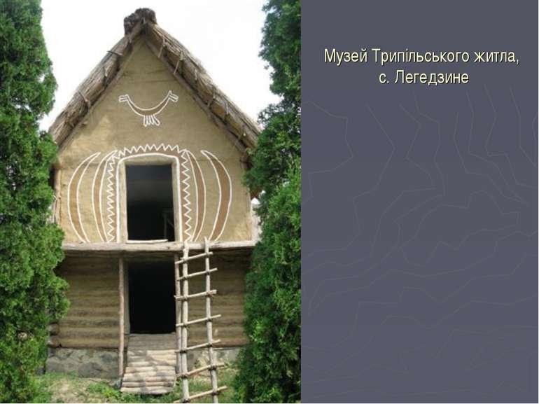 Музей Трипільського житла, с. Легедзине