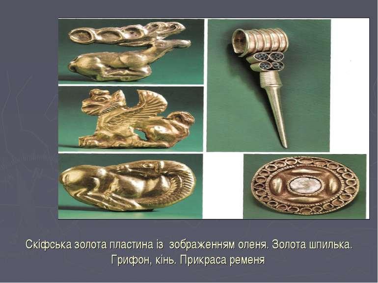 Скіфська золота пластина із зображенням оленя. Золота шпилька. Грифон, кінь. ...