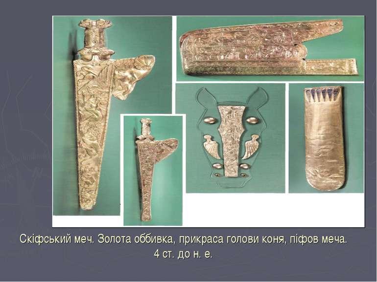 Скіфський меч. Золота оббивка, прикраса голови коня, піфов меча. 4 ст. до н. е.