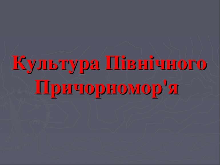 Культура Північного Причорномор'я