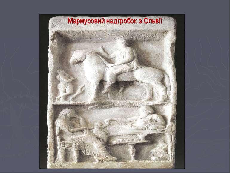 Мармуровий надгробок з Ольвії