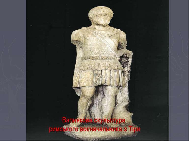 Вапнякова скульптура римського воєначальника з Тіри