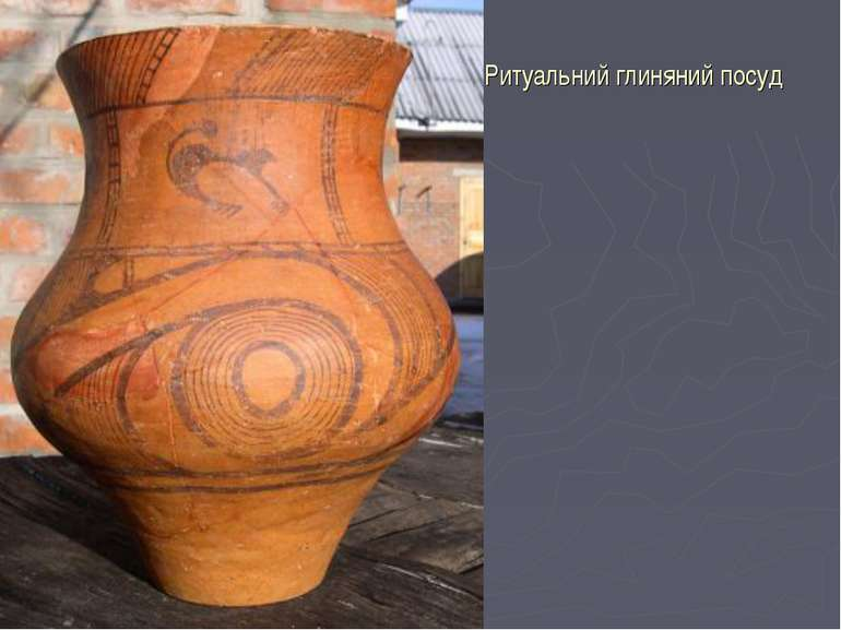 Ритуальний глиняний посуд