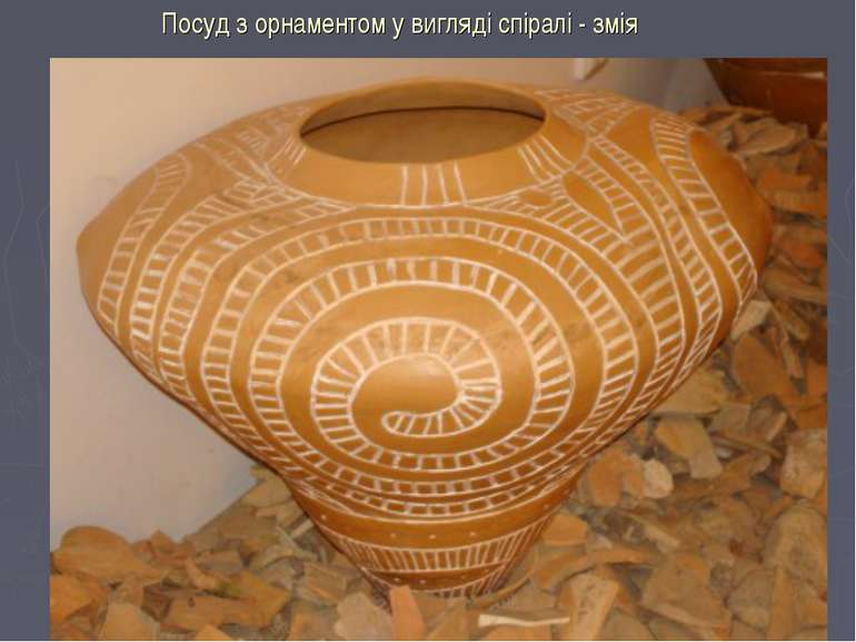 Посуд з орнаментом у вигляді спіралі - змія