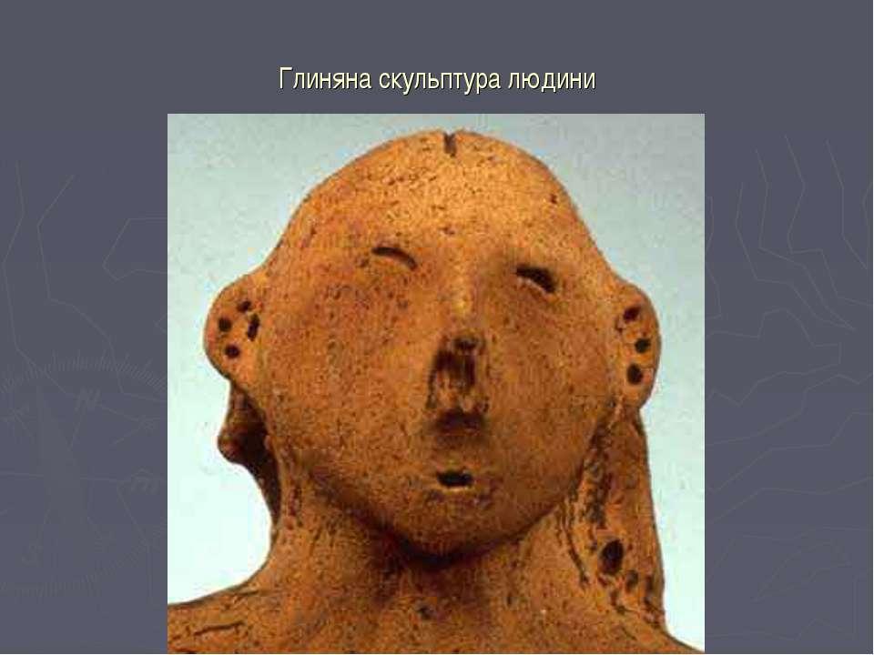 Глиняна скульптура людини