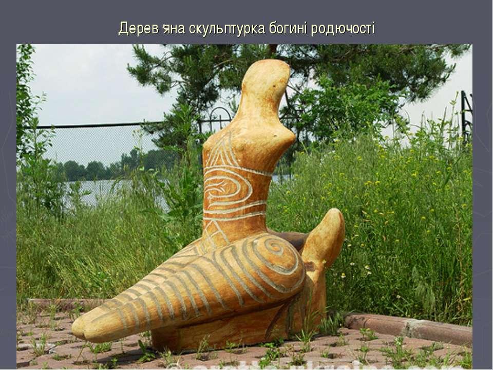 Дерев'яна скульптурка богині родючості
