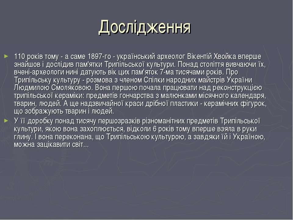Дослідження 110 років тому - а саме 1897-го - український археолог Вікентій Х...