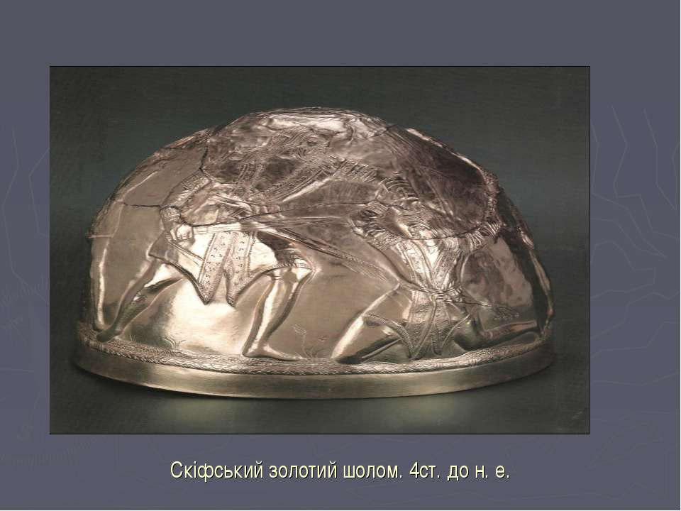 Скіфський золотий шолом. 4ст. до н. е.