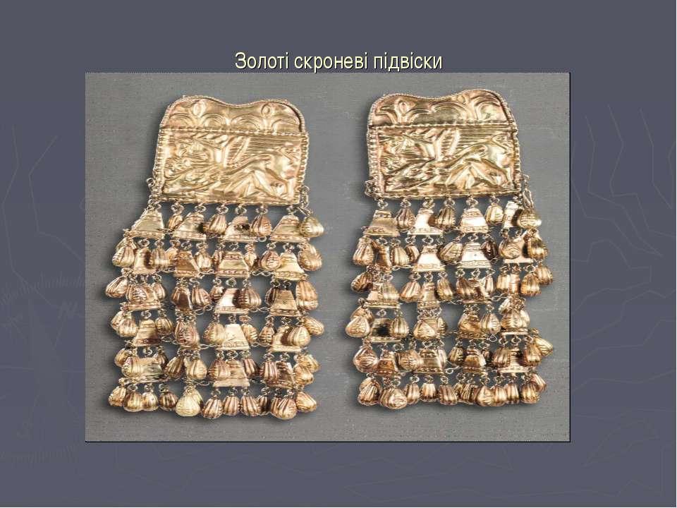Золоті скроневі підвіски