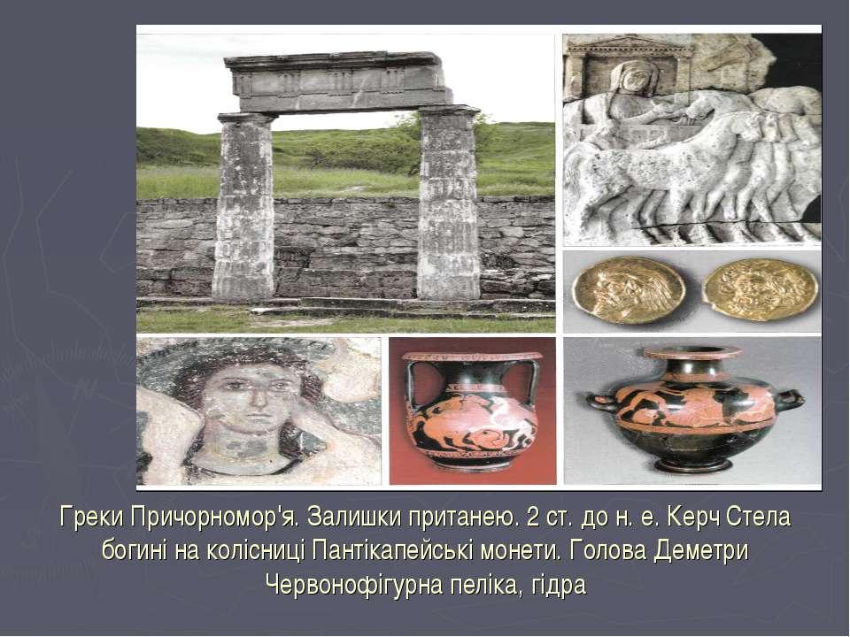 Греки Причорномор'я. Залишки пританею. 2 ст. до н. е. Керч Стела богині на ко...