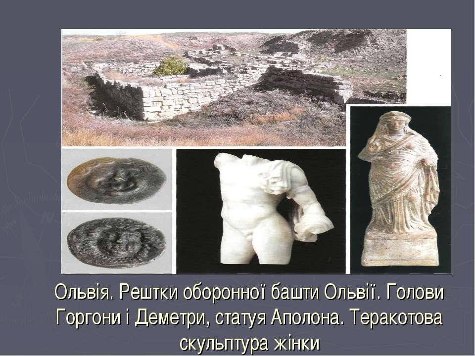 Ольвія. Рештки оборонної башти Ольвії. Голови Горгони і Деметри, статуя Аполо...