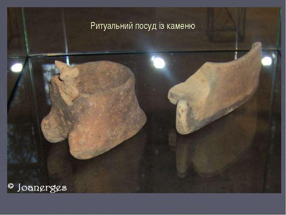 Ритуальний посуд із каменю