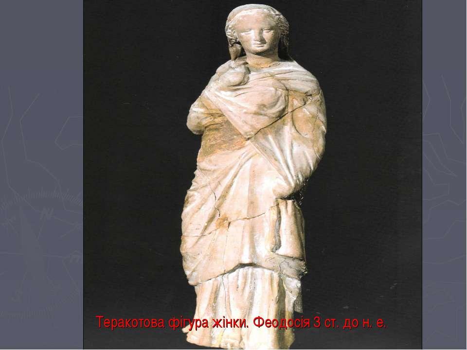 Теракотова фігура жінки. Феодосія 3 ст. до н. е.