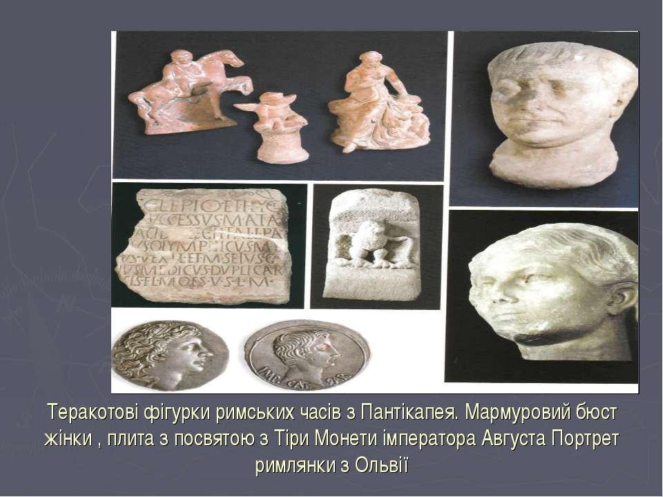 Теракотові фігурки римських часів з Пантікапея. Мармуровий бюст жінки , плита...