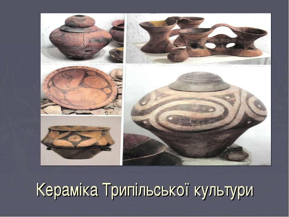 Кераміка Трипільської культури
