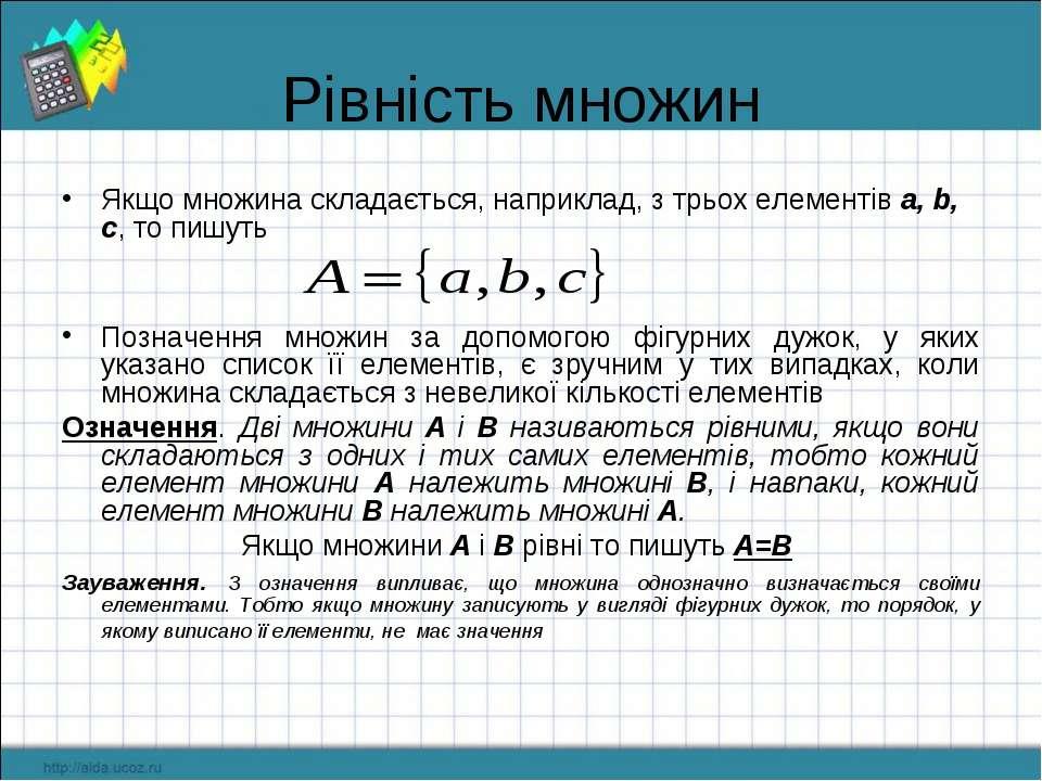 Рівність множин Якщо множина складається, наприклад, з трьох елементів a, b, ...