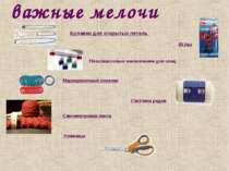 важные мелочи Булавки для открытых петель Иглы Пластмассовые наконечники для ...