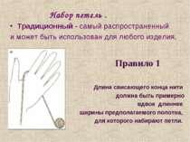 Набор петель. Традиционный - самый распространенный и может быть использова...