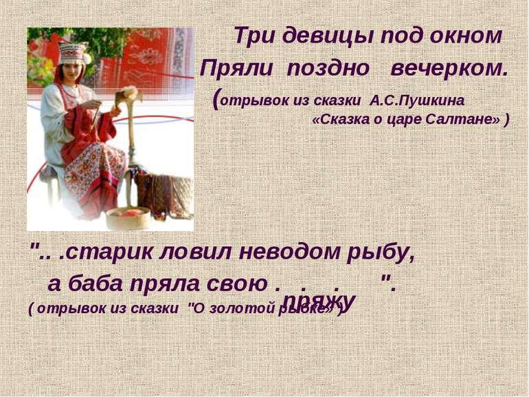 Три девицы под окном Пряли поздно вечерком. (отрывок из сказки А.С.Пушкина «С...