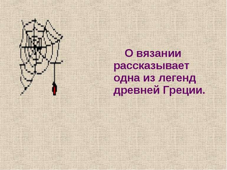 О вязании рассказывает одна из легенд древней Греции.