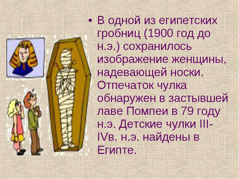 В одной из египетских гробниц (1900 год до н.э.) сохранилось изображение женщ...