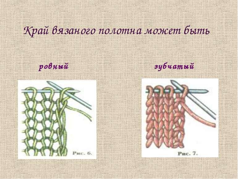Край вязаного полотна может быть ровный зубчатый