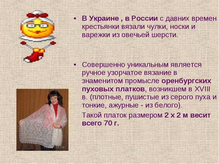 В Украине , в России с давних времен крестьянки вязали чулки, носки и варежки...
