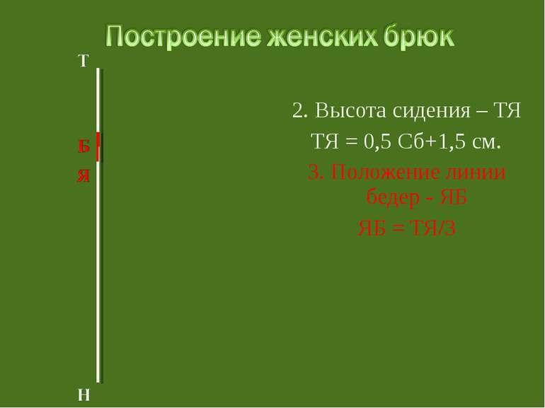 2. Высота сидения – ТЯ ТЯ = 0,5 Сб+1,5 см. 3. Положение линии бедер - ЯБ ЯБ =...