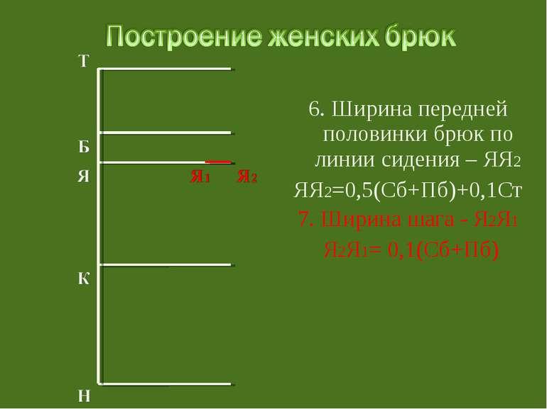 6. Ширина передней половинки брюк по линии сидения – ЯЯ2 ЯЯ2=0,5(Сб+Пб)+0,1Ст...