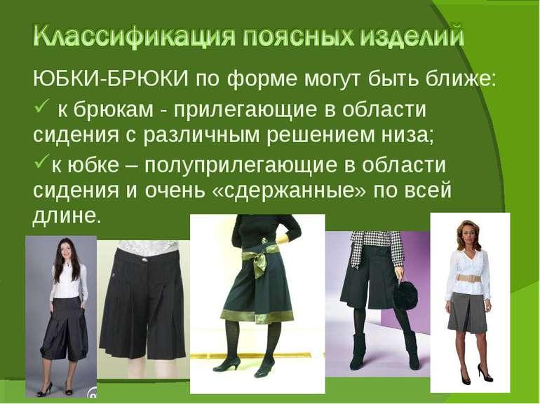 ЮБКИ-БРЮКИ по форме могут быть ближе: к брюкам - прилегающие в области сидени...