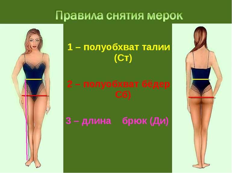 1 – полуобхват талии (Ст) 2 – полуобхват бёдер Сб) 3 – длина брюк (Ди)