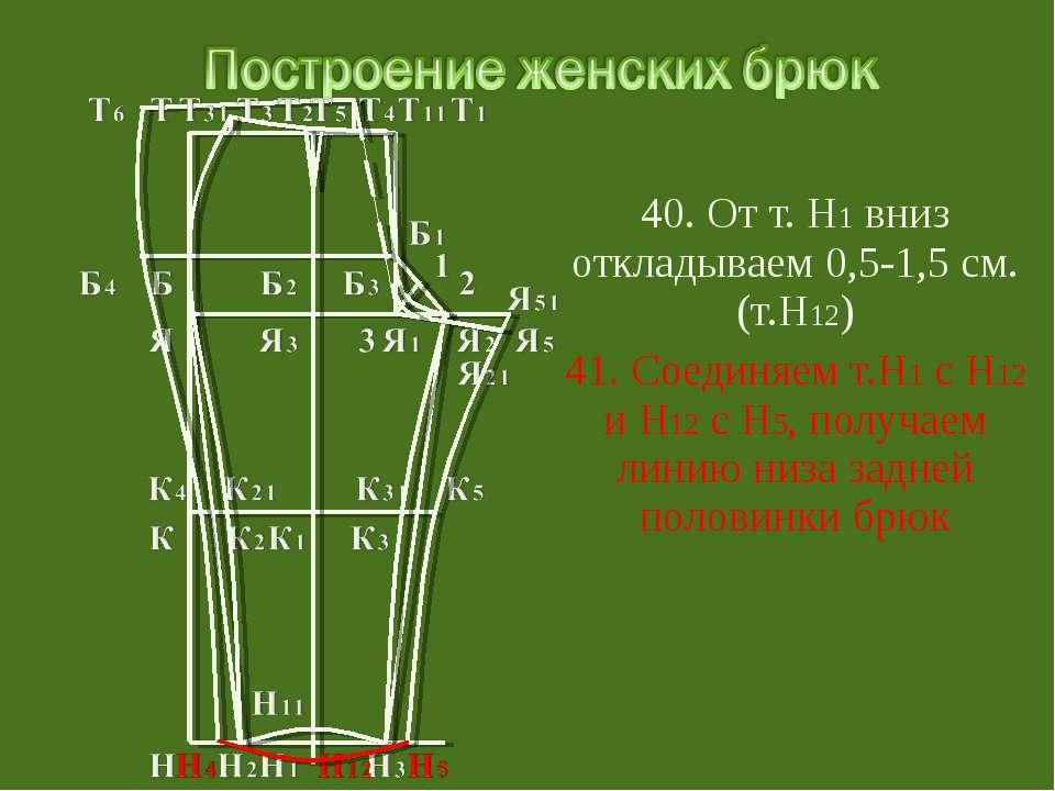 40. От т. Н1 вниз откладываем 0,5-1,5 см. (т.Н12) 41. Соединяем т.Н1 с Н12 и ...
