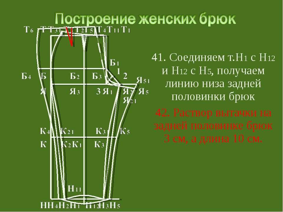 41. Соединяем т.Н1 с Н12 и Н12 с Н5, получаем линию низа задней половинки брю...