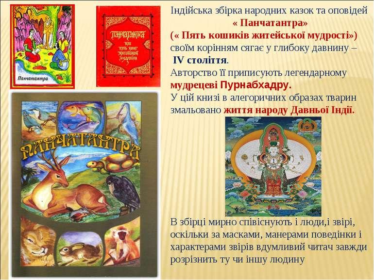Індійська збірка народних казок та оповідей « Панчатантра» (« Пять кошиків жи...