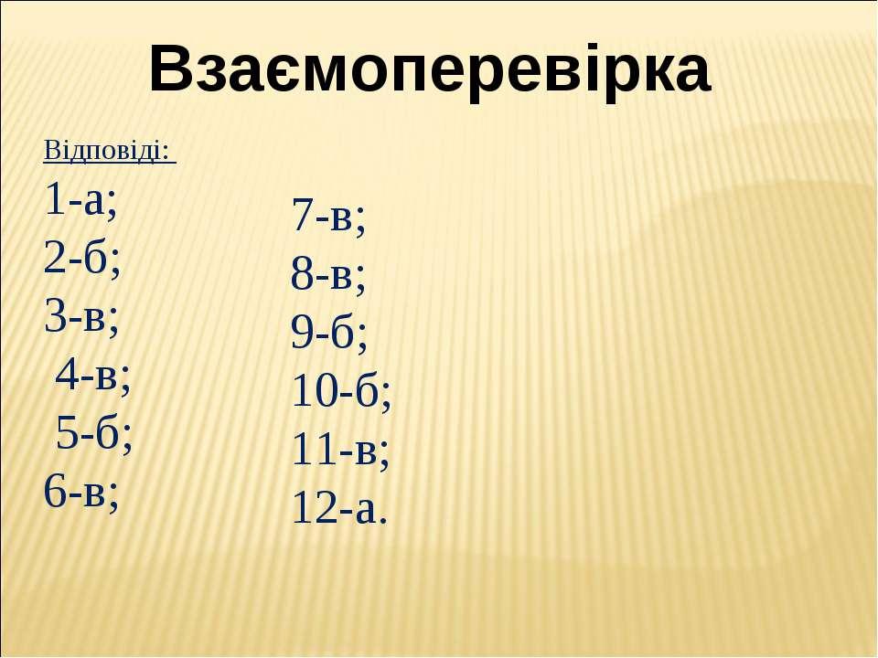Взаємоперевірка Відповіді: 1-а; 2-б; 3-в; 4-в; 5-б; 6-в; 7-в; 8-в; 9-б; 10-б;...