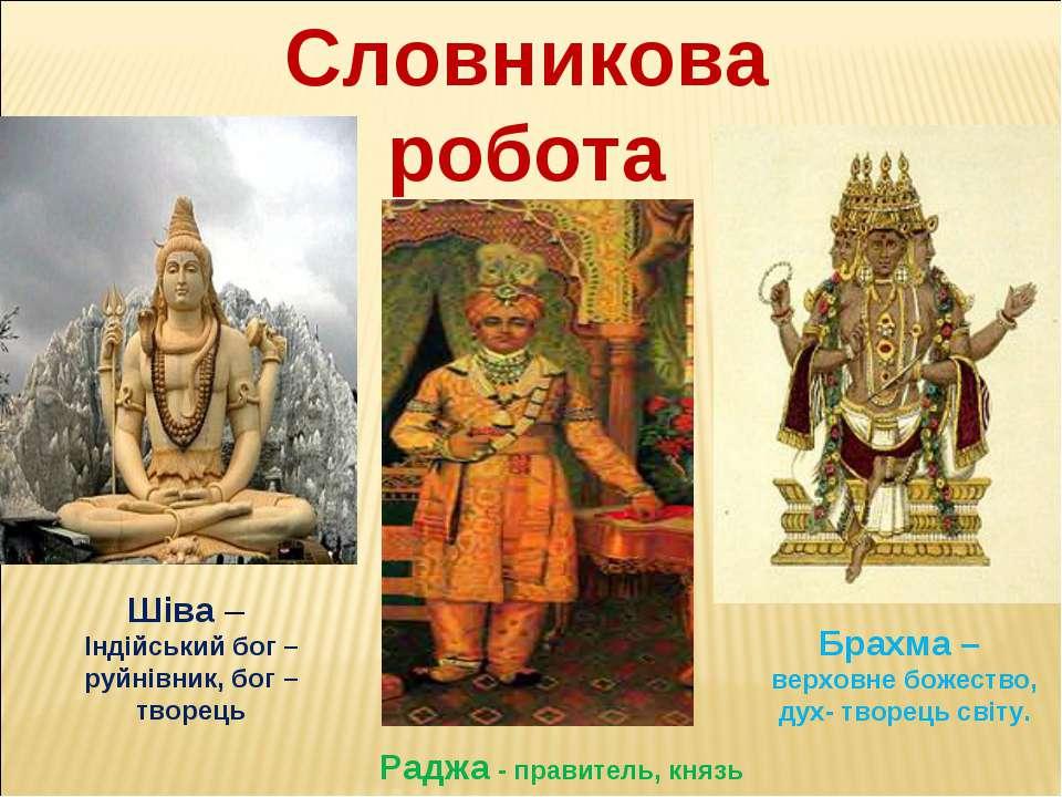 Словникова робота Шіва – Індійський бог – руйнівник, бог – творець Брахма – в...